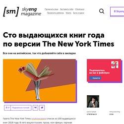 Сто выдающихся книг года по версии The New York Times — Skyeng Magazine