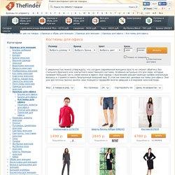 Одежда для офиса - Костюмы для офиса, поиск TheFinder.ru