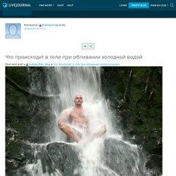 Что происходит в теле при обливании холодной водой: theinquiring