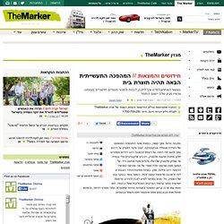 המהפכה התעשייתית הבאה תהיה תוצרת בית - מגזין TheMarker