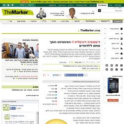 האינטרנט הופך אותנו לילדותיים - מגזין TheMarker