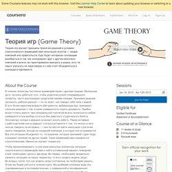 Теория игр (Game Theory) - Higher School of Economics