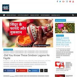 क्या हैं सिंदूर के फायदे और नुकसान -Did You Know These Sindoor Lagane Ke Fayde