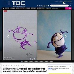 Στέλνετε τη ζωγραφιά του παιδιού σας και σας στέλνουν ένα ολόιδιο κουκλάκι!