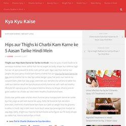 Hips aur Thighs ki Charbi Kam Karne ke 5 Aasan Tarike Hindi Mein