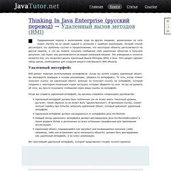Удаленный вызов методов (RMI) — Thinking In Java Enterprise (русский перевод) - JavaTutor.Net