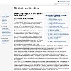 Thinking in Java 4th edition — WikiJava: Wiki of Java: викифицированные книги и статьи по Java
