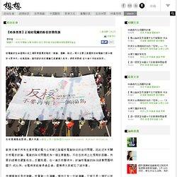 李中志:正視核電廠的除役經費問題