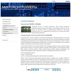 Индикаторы TIC3321 и TIC5234