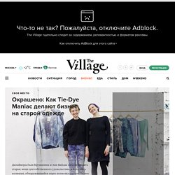 Окрашено: Как Tie-Dye Maniac делают бизнес настарой одежде — The Village — The Village — поток «Свое место»