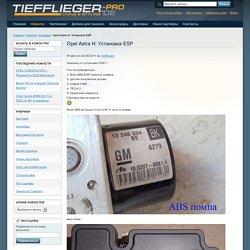 Opel Astra H: Установка ESP / Новости от Tiefflieger-Pro