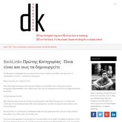 Κατηγορία Tier1 Backlinks : Τι πρέπει να γνωρίζετε