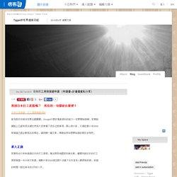 日本打工度假簽證申請 (申請書+計畫書羞恥分享) @ Tigger的宅男進修日記