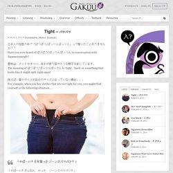 Gakuu - Learn Real Japanese