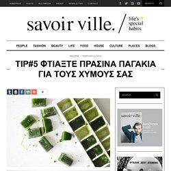 Tip#5 Φτιαξτε πρασινα παγακια για τους χυμους σας - Savoir Ville
