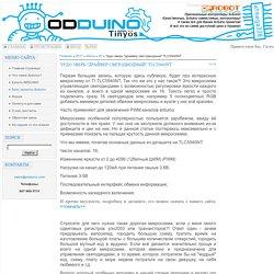"""Чудо зверь """"драйвер светодиодный"""" TLC5940NT - 25 Июля 2011 - Блог, проекты Arduino - Купить Arduino в Украине"""
