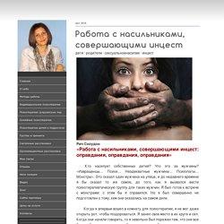 Работа с насильниками, совершающими инцест - Сайт tlukanova