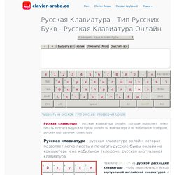 Русская Клавиатура ™ Тип Русских Букв - Русская Клавиатура Онлайн