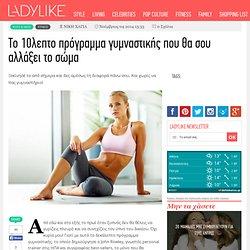 To 10λεπτο πρόγραμμα γυμναστικής που θα σου αλλάξει το σώμα - Fitness
