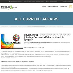 Today Current affairs in Hindi & English - 24/04/2018