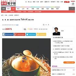 【台大後門】瘋廚阿布拔劍再戰 Toh-A'桌藏台灣味