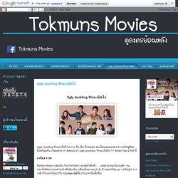 Tokmuns Movies: Ugly duckling รักนะเป็ดโง่