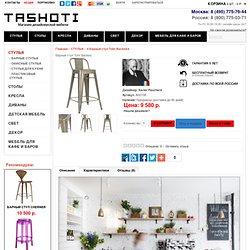 Барный стул Tolix Backed - купить с доставкой в Москве и других регионах России!