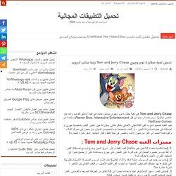 تحميل لعبة مطاردة توم وجيري Tom and Jerry Chase رابط مباشر اندرويد