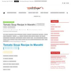 Tomato Soup Recipe In Marathi