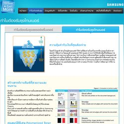 ทำไมต้องซัมซุงโทนเนอร์ Toner ซัมซุงคุ้มค่า ยืดอายุการใช้งาน – Samsung Thailand