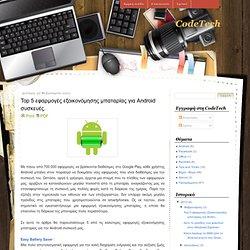 Top 5 εφαρμογές εξοικονόμησης μπαταρίας για Android συσκευές.