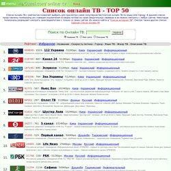 Список онлайн ТВ - TOP 40