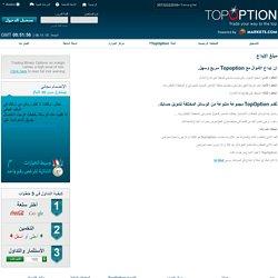 Top Option – مبلغ الإيداع