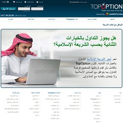 Top Option – compliance-sharia