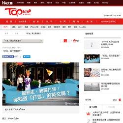 「打包」英文是甚麼? - 香港經濟日報 - TOPick - 休閒 - D160328
