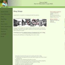TopothetisiRingsling