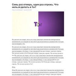 Семь раз отмерь, один раз отрежь. Что нельзя делать в Tor?
