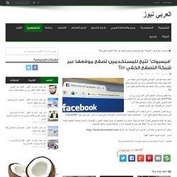 """""""فيسبوك"""" تتيح للمستخدمين تصفح موقعها عبر شبكة التصفح الخفي Tor"""