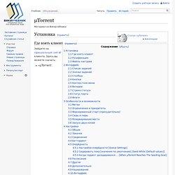 μTorrent wiki