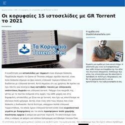Ελληνικά torrent για απεριόριστο torrenting στο διαδίτκυο