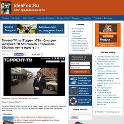 Torrent-TV.ru (Торрент-ТВ) – Смотрим интернет-ТВ без глюков и тормозов. Сбылась мечта идиота :–)