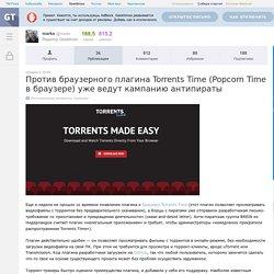 Против браузерного плагина Torrents Time (Popcorn Time в браузере) уже ведут кампанию антипираты / Geektimes