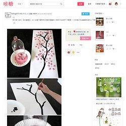 亲子育儿百科:轻松画樱花,这个主意不错吧家… 来自totogirl在堆糖网的分享