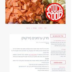 מרק ערמונים (וירקות) – touchfood