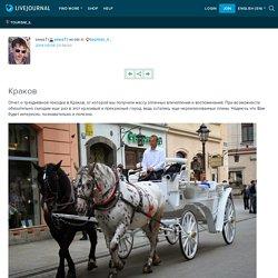 Краков: tourism_il