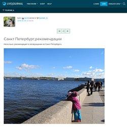 Санкт Петербург,рекомендации: tourism_il