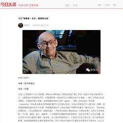马文·明斯基:音乐、情绪和认知 - 今日头条(TouTiao.com)