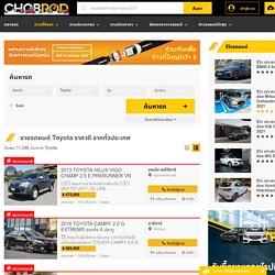 ซื้อขายรถ Toyota มือสองและใหม่ มากกว่า 11634 คันกำลังขายอยู่ในประเทศไทย