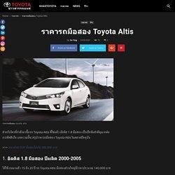 ราคารถมือสอง Toyota Altis