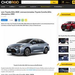 ราคา ผ่อน ดาวน์ Toyota Corolla Altis Chobrod.com